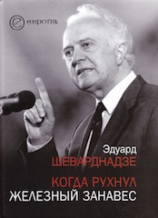 Эдуард Шеварднадзе Eduard Schwewardnadse Europa Verlag Moskau